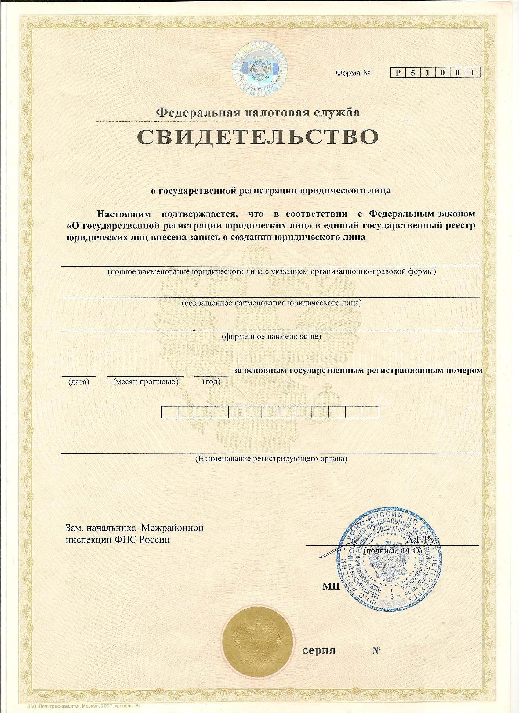 свидетельство о регистрации юр лица образец